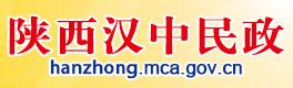 汉中市民政局