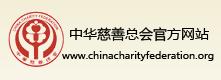 中华慈善总会