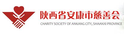 安康慈善协会