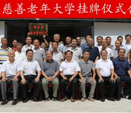 西乡县举行慈善老年大学成立 暨北坝分校开学典礼